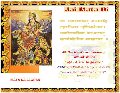Invitation card jagran purplemoon mata ki chowki at invitation samples invitation card for bhagwati jagran invitation card for jagran in english invitation card stopboris Images