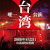 X- JAPAN 5/27 重大發表!!!