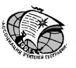 Российская Ассоциация Учителей Географии