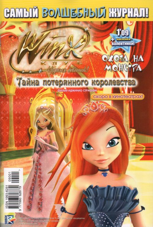 New winx movie russian magazine