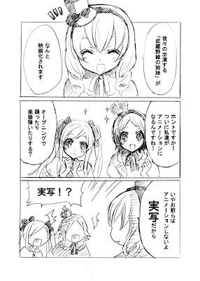 Musashino-sen no Shimai a la acción real Musasino2