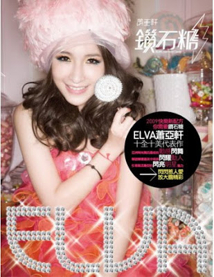 Elva Hsiao Elva+Hsiao+-+Diamond+Candy
