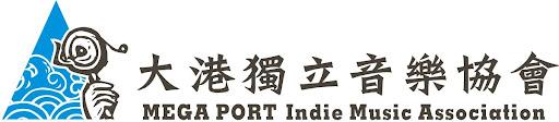 大港獨立音樂協會
