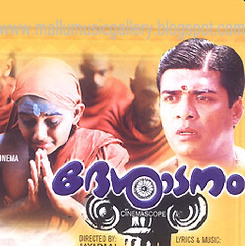 Watch Desadanam 1996 Malayalam Movie