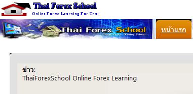 Thaiforexschool 9professionaltrader