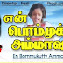 Watch Online Tamil Movie En Bommukutty Ammavukku (1988) Starring Sathyaraj and Suhasini