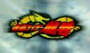 Kamen Rider Ryuki | Episode