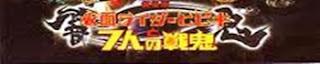 Kamen Rider Hibiki | Episode