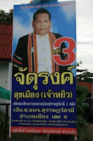 PAO Election poster, list 3 of constituency 5, Mueang district