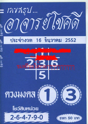 thai lotto tips best papers for 16 december 2009 thai lotto free tip
