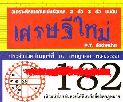 thai lotto tips best thai lottery tips for 16 july 2010 thai lotto