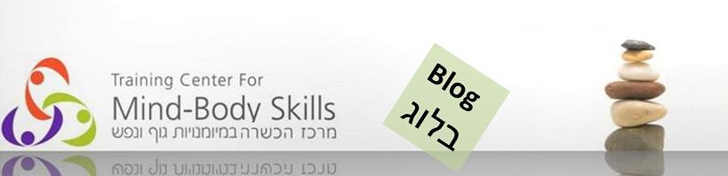 המרכז להכשרה במיומנויות גוף ונפש Training Center for Mind-Body Skills