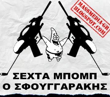 σέχτα επαναστατών troktiko τροκτικό σωκράτης γκιόλιας