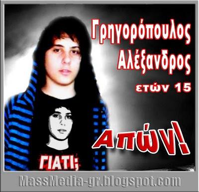 Alexandros+Grigoropoulos.jpg