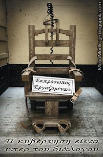 κυβέρνηση διάλογος εργασιακό πολιτική massmedia-gr