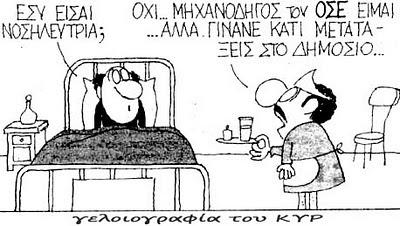 κυρ οσε γελοιογραφία σκίτσο ρέππας massmedia-gr