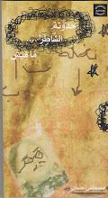 حدوتة الشاطر مافيش.. ديواني الأول
