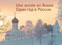 Challenge Une année en Russie