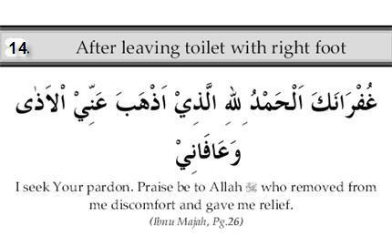 Dua after leaving toilet