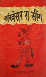 Shankhesar ra seeng