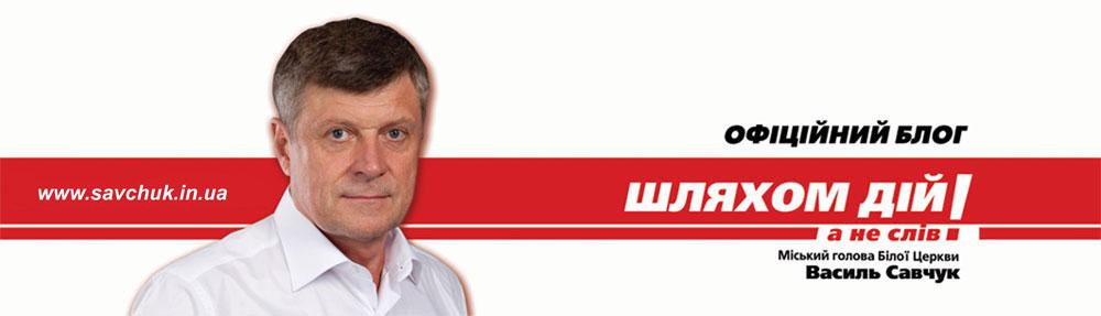 Савчук Василь Петрович: Біла Церква