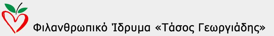 """Φιλανθρωπικό Ίδρυμα """"Τάσος Γεωργιάδης"""""""