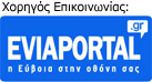 Χορηγός Επικοινωνίας: eviaportal.gr - Η Εύβοια στην Οθόνη σας