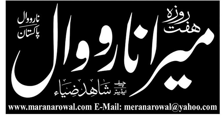 Mara Narowal ::: Narowal's Own News Paper