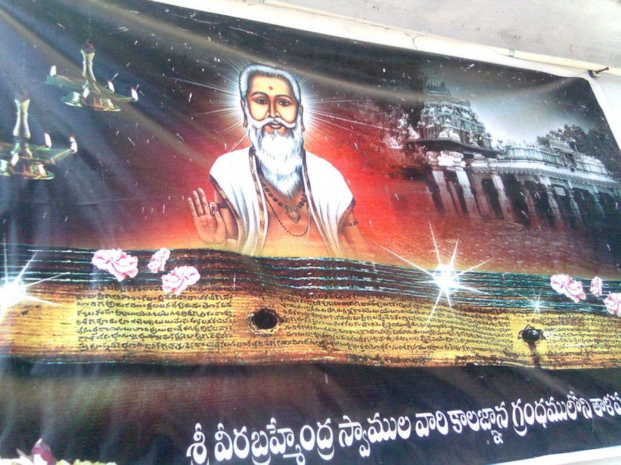 Brahmam garu