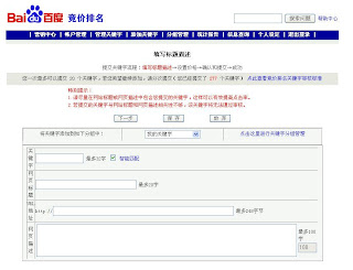 baidu paid search keyword addition