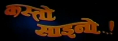 Nepali Movie - Kasto Saino