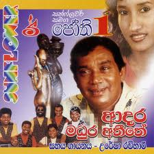 Madura Yame Sinhala Song Free Mp3 Download