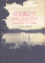 在北風之下─Under North Wind