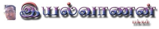 http://www.iyalvaanan.blogspot.com/
