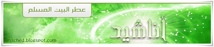 اناشيد - اناشيد اسلامية - اناشيد فيديو - اناشيد سامي يوسف - قران كريم - الانشاد - Anached