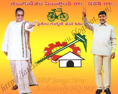Telugu Desam Party Songs Free Download