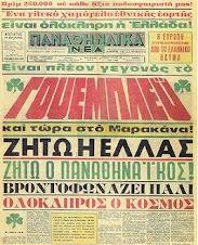 1971 news3