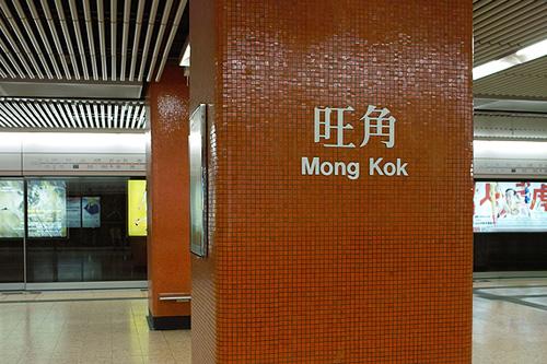 SPD3159 Shopping stations in Hong Kong Station Six  MongKok( A
