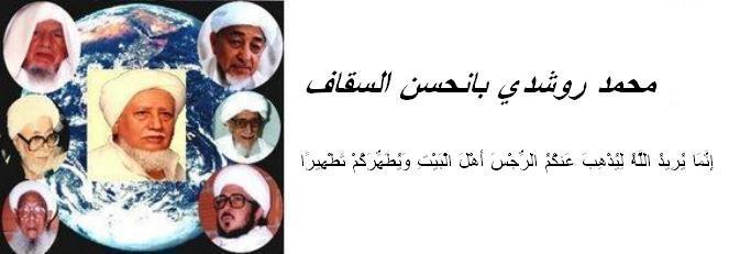 al-Faqier Muhd Rusydi Ba-Nahsan As-Saqaf