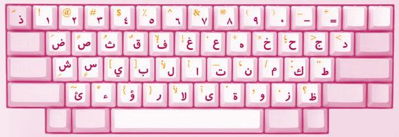 New Teclado Arabe
