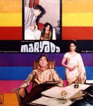 Maryada (1971) - Rajesh Khanna, Raaj Kumar, Mala Sinha