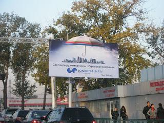 билборд с зонтиком страховой компании Лондон-Алматы