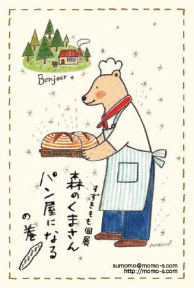すずきもも個展 森のくまさんパン屋になるの巻 開催のお知らせ