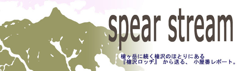 spear stream