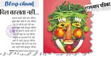 राजस्थान पत्रिका में 'यूरेका'