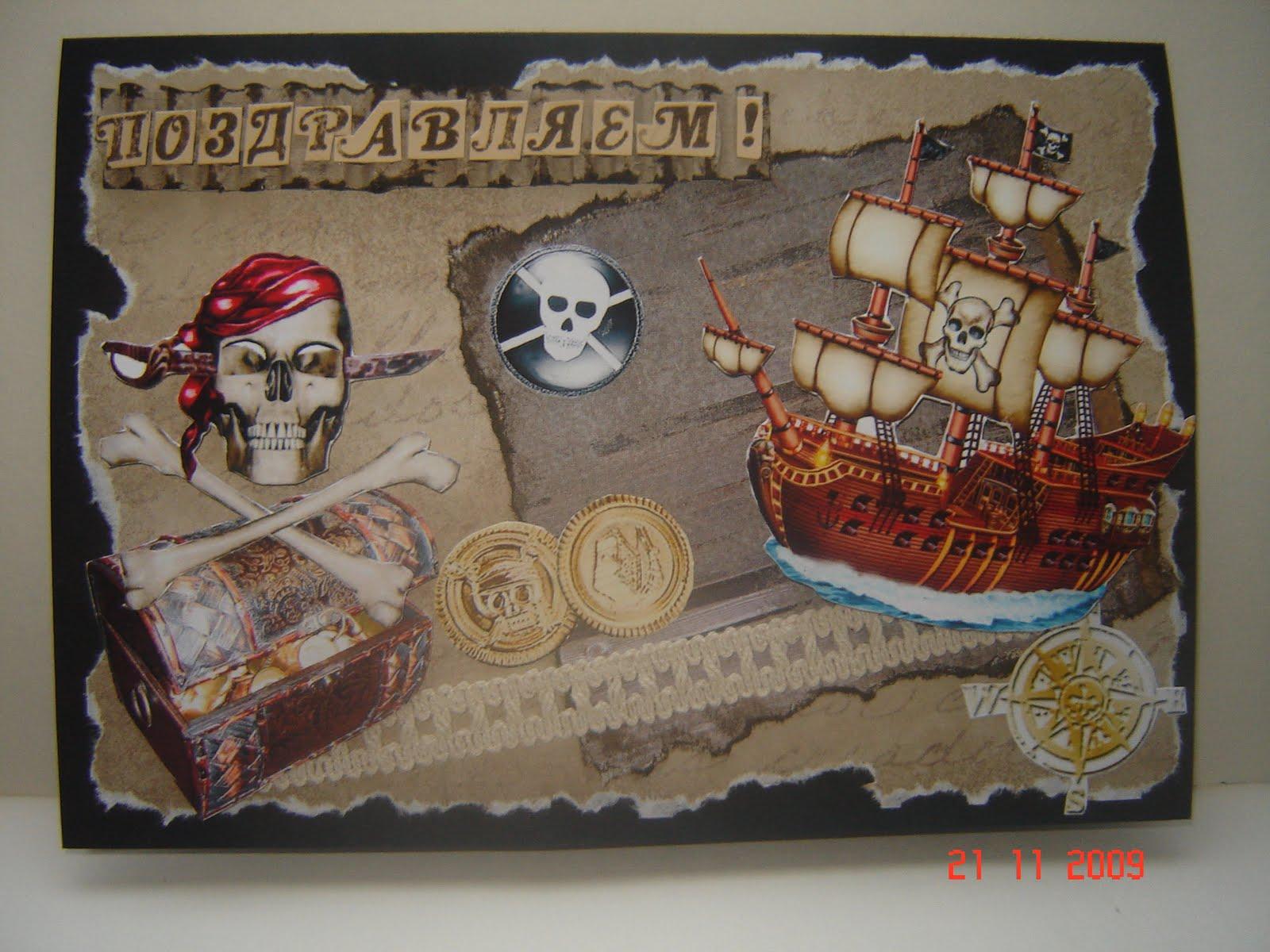 Подарить подарок в стиле пиратов 13