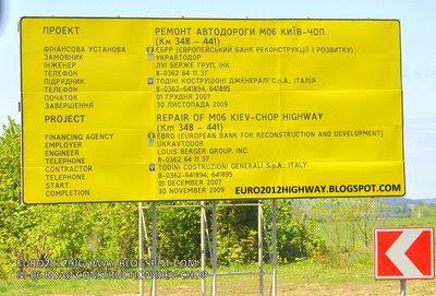 Знак реконструкции автодороги Киев-Чоп, Украина