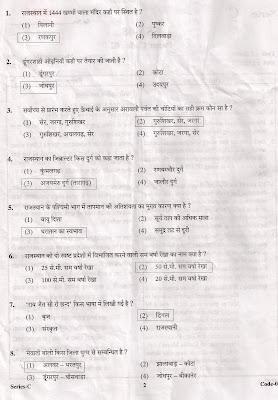 RPSC Solved Paper's: RPSC Sanskrit Solved Paper
