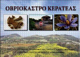 Αρχαιολογικός χώρος Οβριοκάστρου Κερατέας
