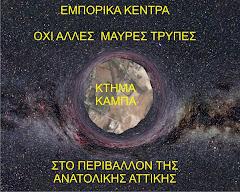ΚΤΗΜΑ ΚΑΜΠΑ - ΟΧΙ ΣΤΗ ΤΣΙΜΕΝΤΟΠΟΙΗΣΗ ΤΩΝ ΜΕΣΟΓΕΙΩΝ